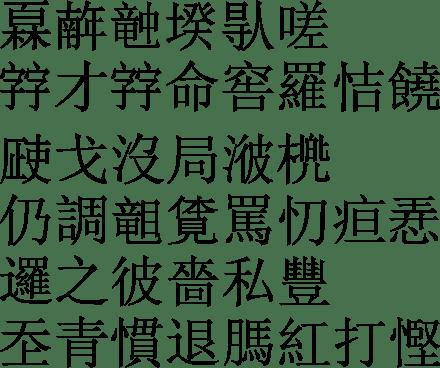 440px-vietnamese_chu_nom_example-svg